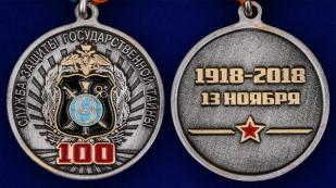 """Медаль """"Службе защиты государственной тайны 100 лет"""" - аверс и реверс"""