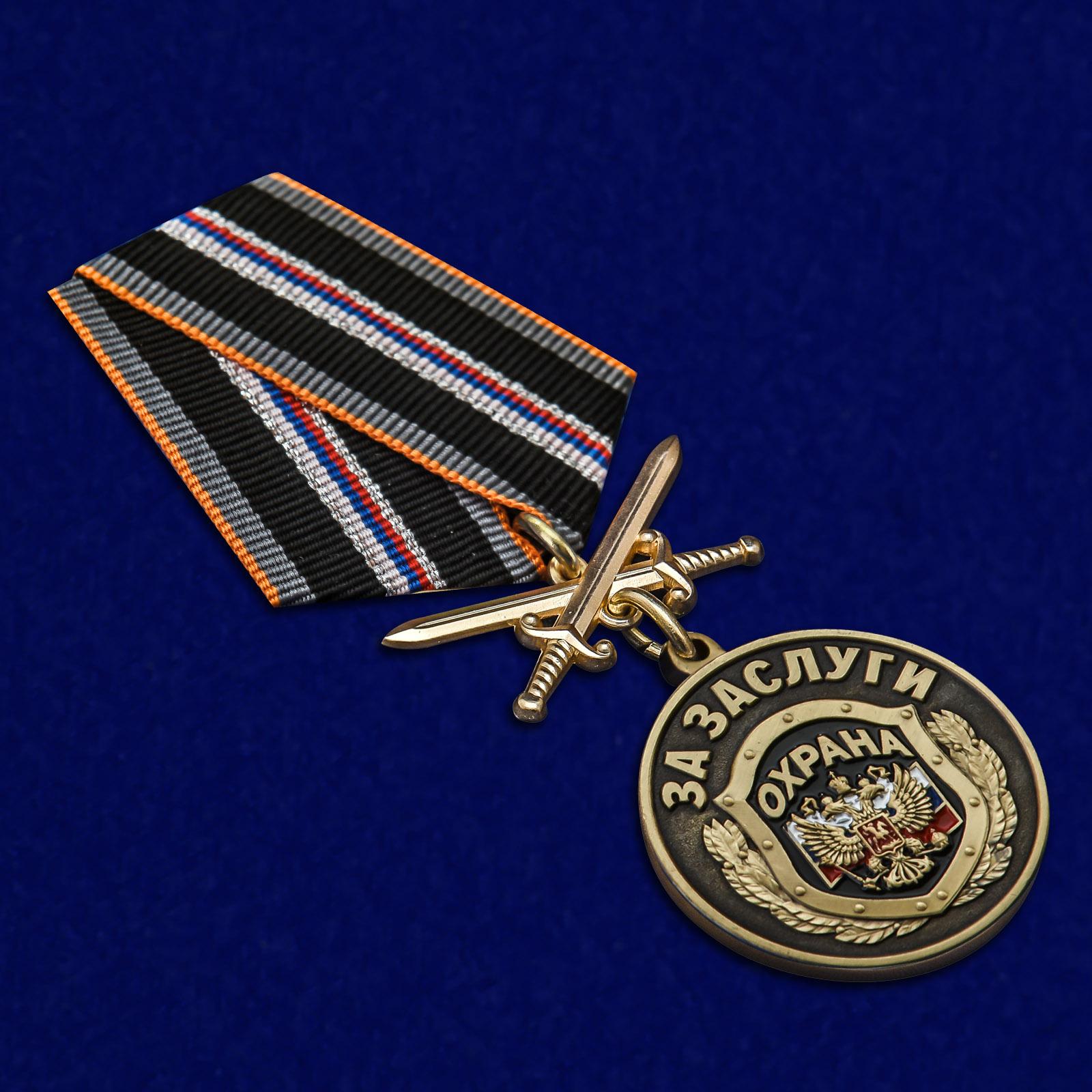 """Купить медаль """"За заслуги"""" Охрана"""