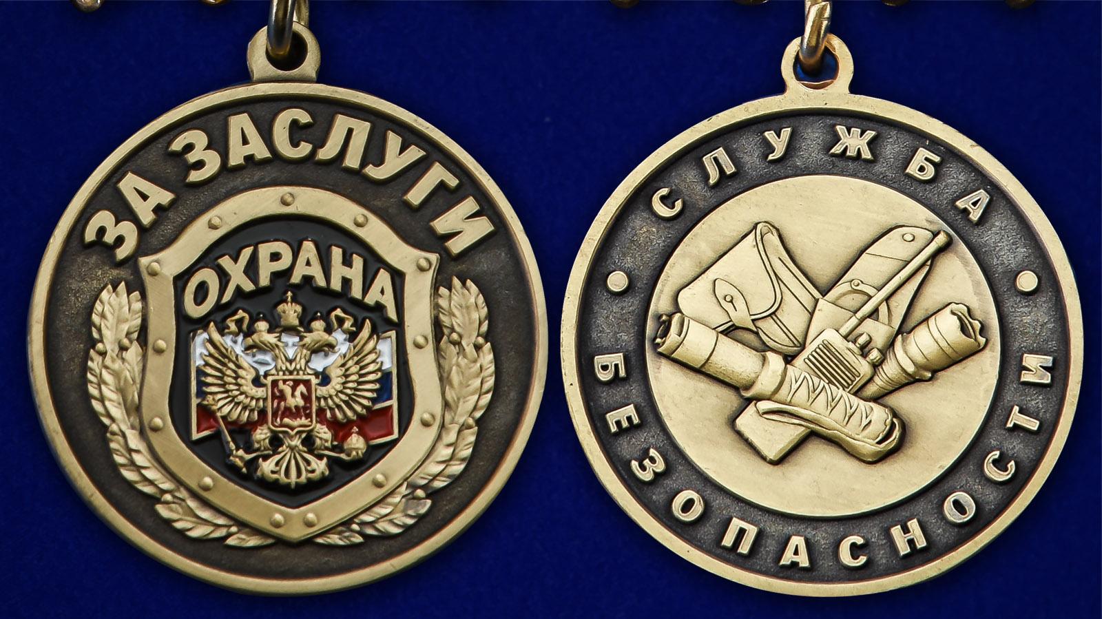"""Медаль """"За заслуги"""" Охрана - аверс и реверс"""