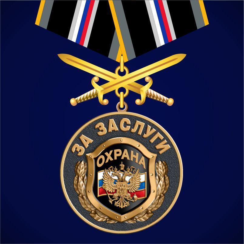 """Медаль Службы безопасности """"За заслуги"""""""