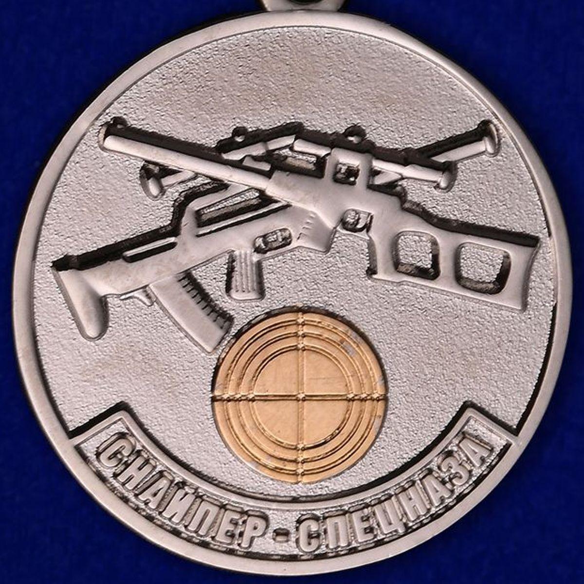 """Медаль """"Снайпер спецназа"""""""