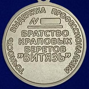 Медаль Снайпер спецназа-оборотная сторона