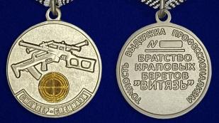 Медаль Снайпер спецназа-аверс и реверс