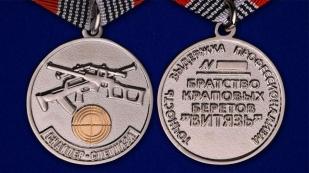 """Медаль """"Снайпер Спецназа"""" в футляре с покрытием из бархатистого флока - аверс и реверс"""