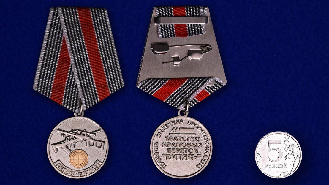 """Медаль """"Снайпер Спецназа"""" в футляре с покрытием из бархатистого флока - сравнительный вид"""