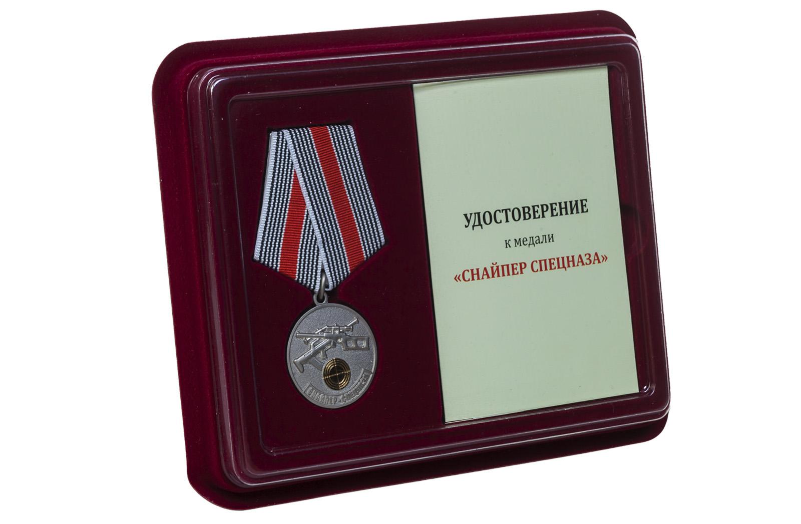 Купить медаль Снайпер спецназа в футляре с удостоверением по выгодной цене