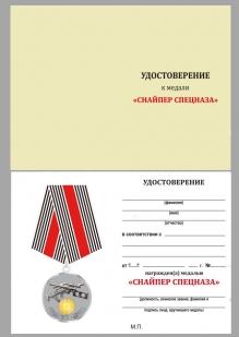 Медаль Снайпер спецназа в футляре с удостоверением - удостоверение