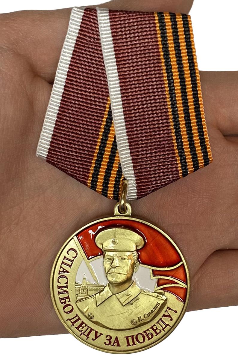 Медаль со Сталиным Спасибо деду за Победу