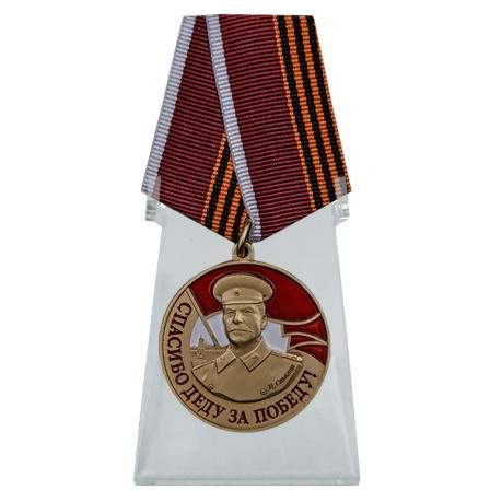 Медаль со Сталиным Спасибо деду за Победу на подставке