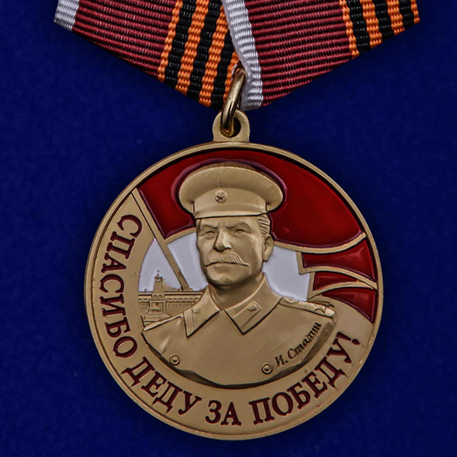 Купить медаль со Сталиным Спасибо деду за Победу на подставке выгодно