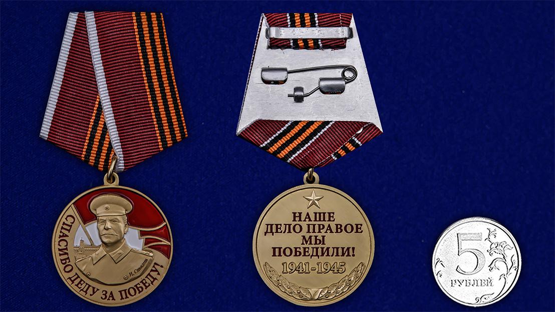 Медаль со Сталиным Спасибо деду за Победу на подставке - сравнительный вид
