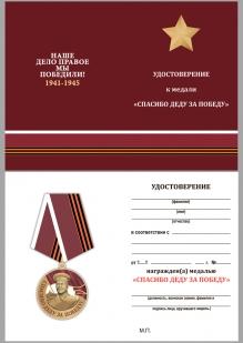 Медаль со Сталиным Спасибо деду за Победу на подставке - удостоверение