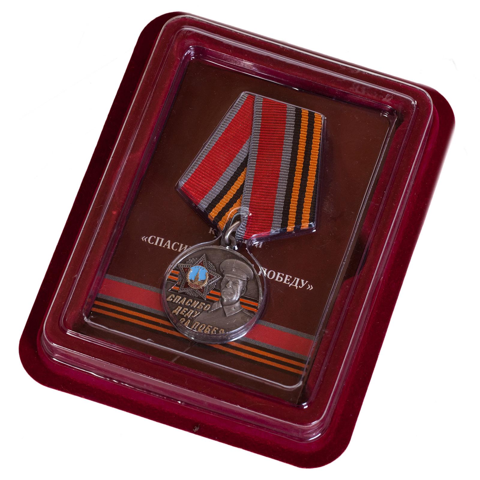 Медаль со Сталиным Спасибо деду за Победу! - в футляре