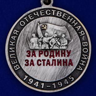 Медаль со Сталиным Спасибо деду за Победу!