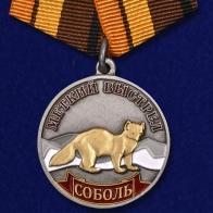 """Медаль """"Соболь"""" (Меткий выстрел)"""