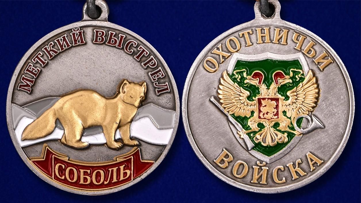 """Медаль """"Соболь"""" - аверс и реверс"""