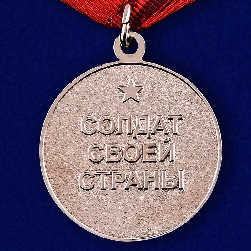 """Медаль """"Солдат своей страны"""" - обратная сторона"""