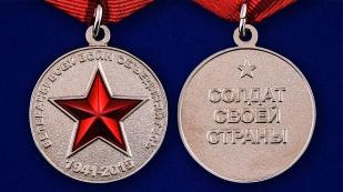 """Медаль """"Солдат своей страны"""" - аверс и реверс"""