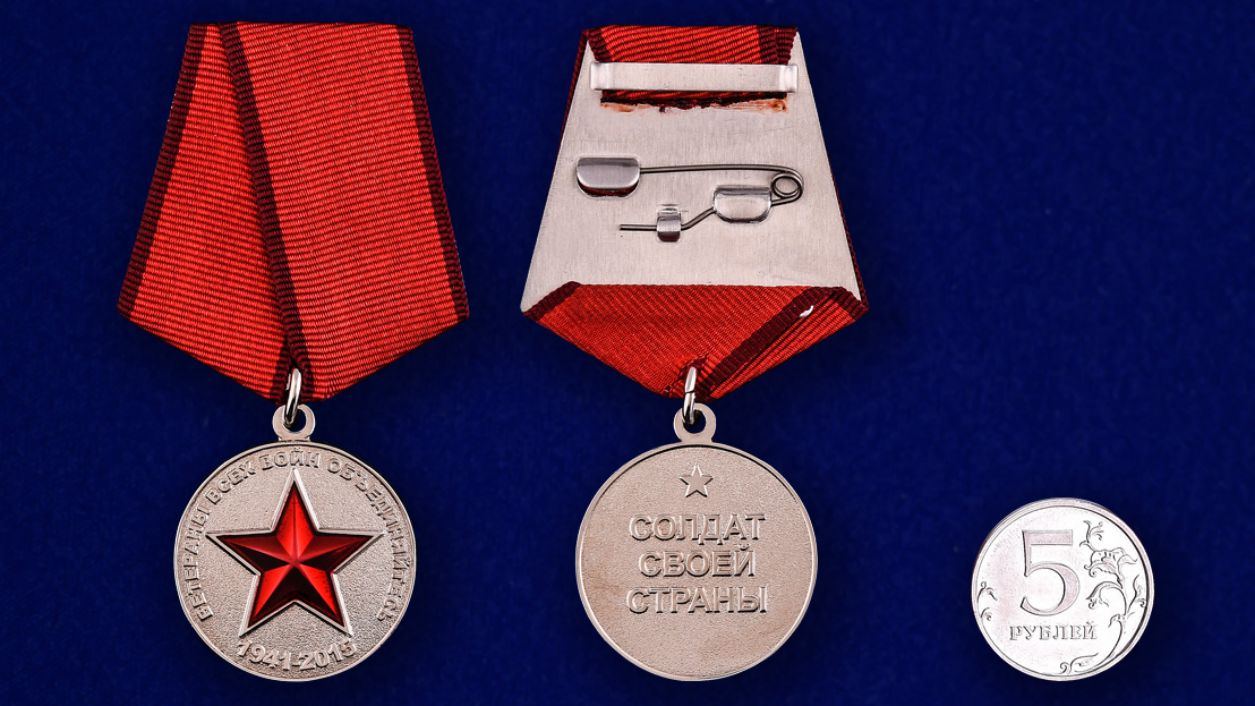"""Медаль """"Солдат своей страны"""" - сравнительный размер"""