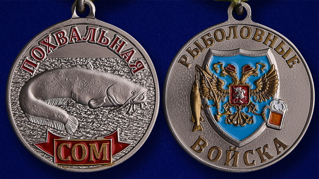 """Медаль """"Сом"""" - аверс и реверс"""