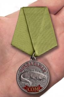 """Медаль """"Сом"""" по выгодной цене"""