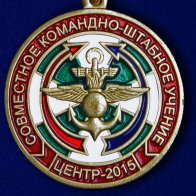 """Медаль """"Учение Центр-2015"""""""