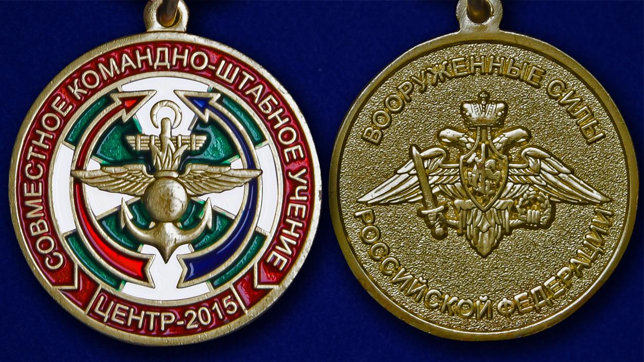 """Медаль """"Учение Центр-2015"""" - аверс и реверс"""