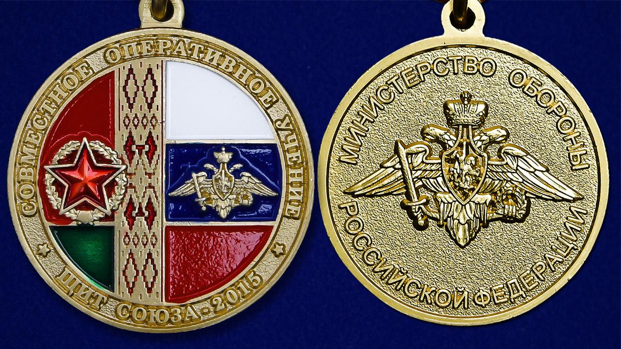 """Медаль """"Совместное оперативное учение Щит Союза-2015"""" - аверс и реверс"""