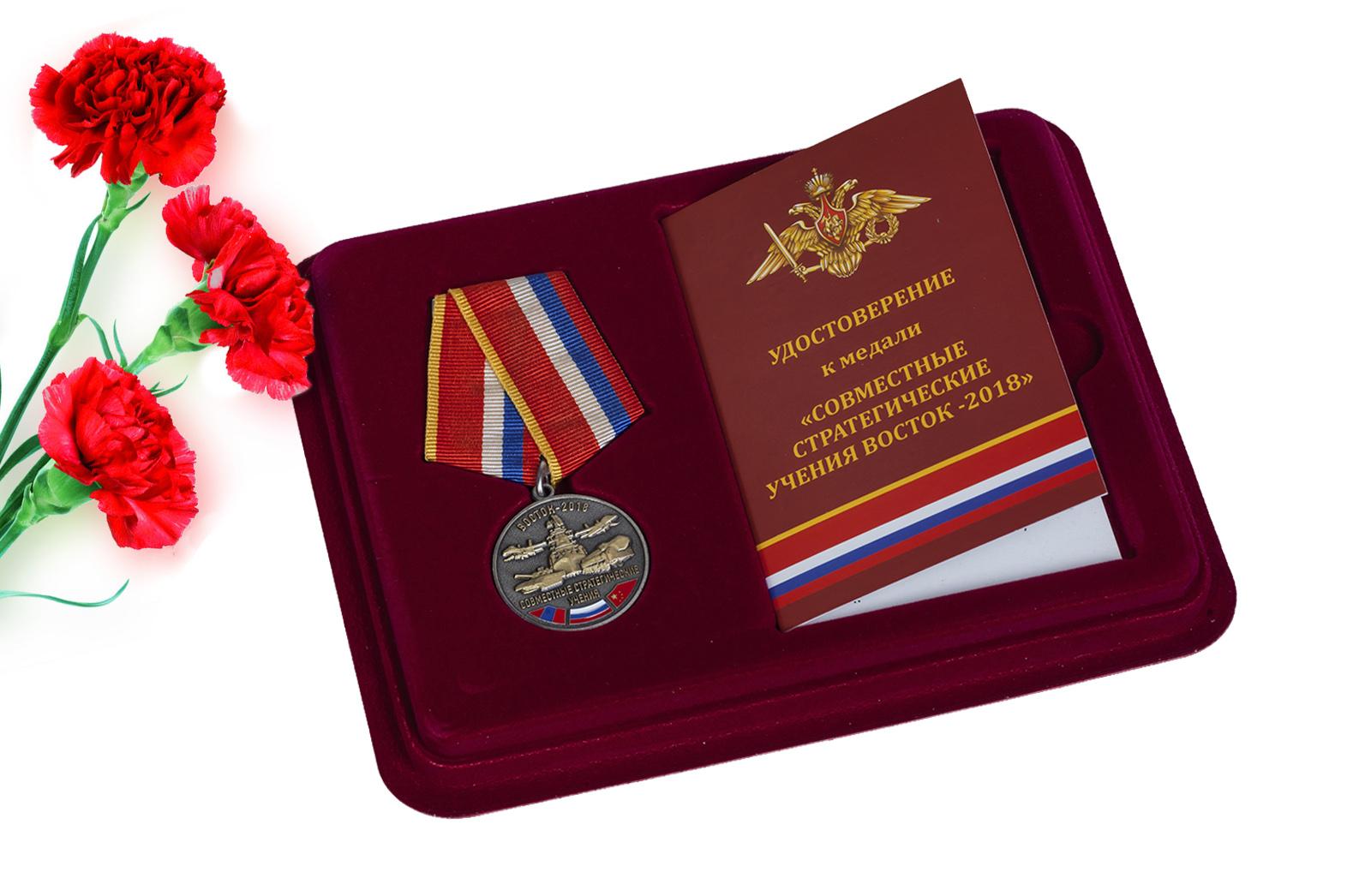 Купить медаль Совместные стратегические учения Восток-2018 по выгодной цене