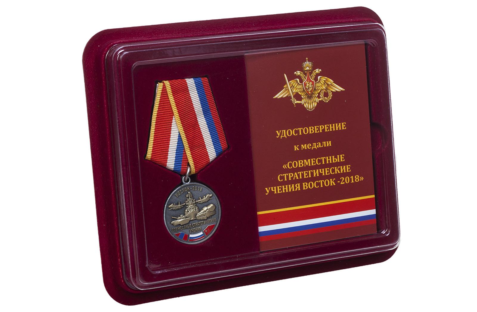 Медаль Совместные стратегические учения Восток-2018 - в футляре с удостоверением
