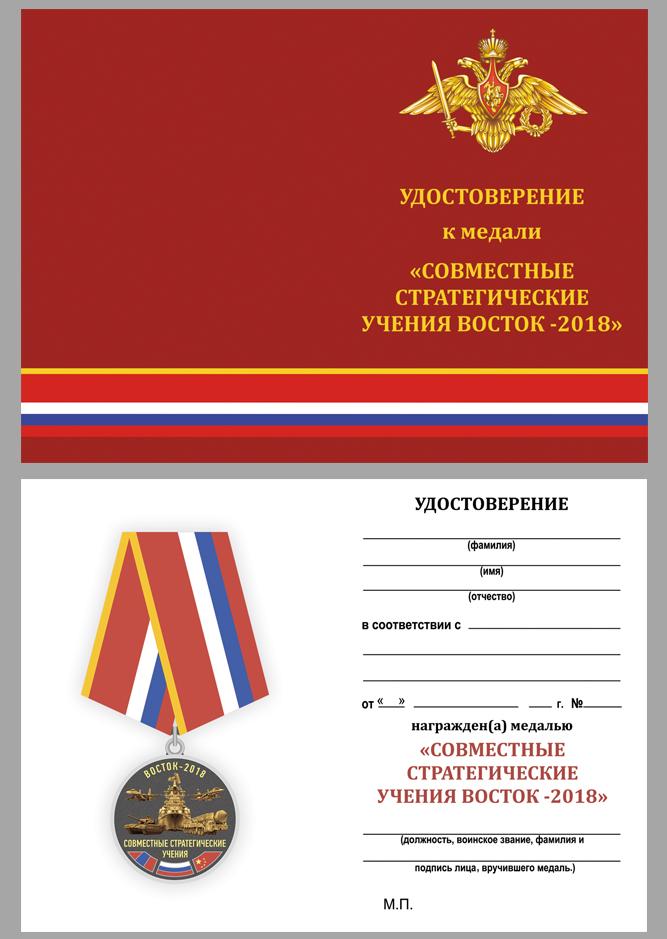 Медаль Совместные стратегические учения Восток-2018 - удостоверение