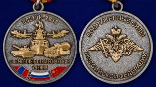 Медаль Совместные стратегические учения Восток-2018 - аверс и реверс