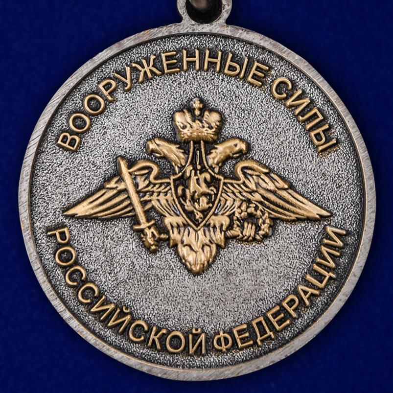 """Медаль """"Совместные стратегические учения Восток-2018"""" по выгодной цене"""