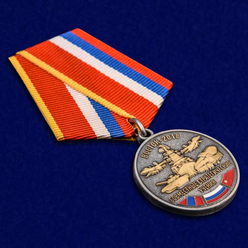 """Медаль """"Совместные стратегические учения Восток-2018"""" высокого качества"""