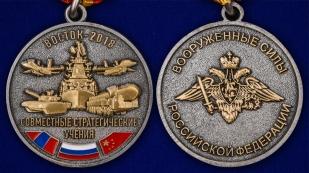 """Медаль """"Совместные стратегические учения Восток-2018"""" - аверс и реверс"""