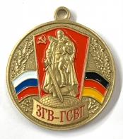 """Медаль """"Союз ветеранов ЗГВ-ГСВГ"""""""