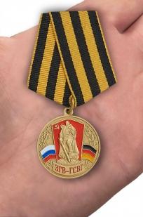 Медаль Союз ветеранов ЗГВ-ГСВГ с доставкой