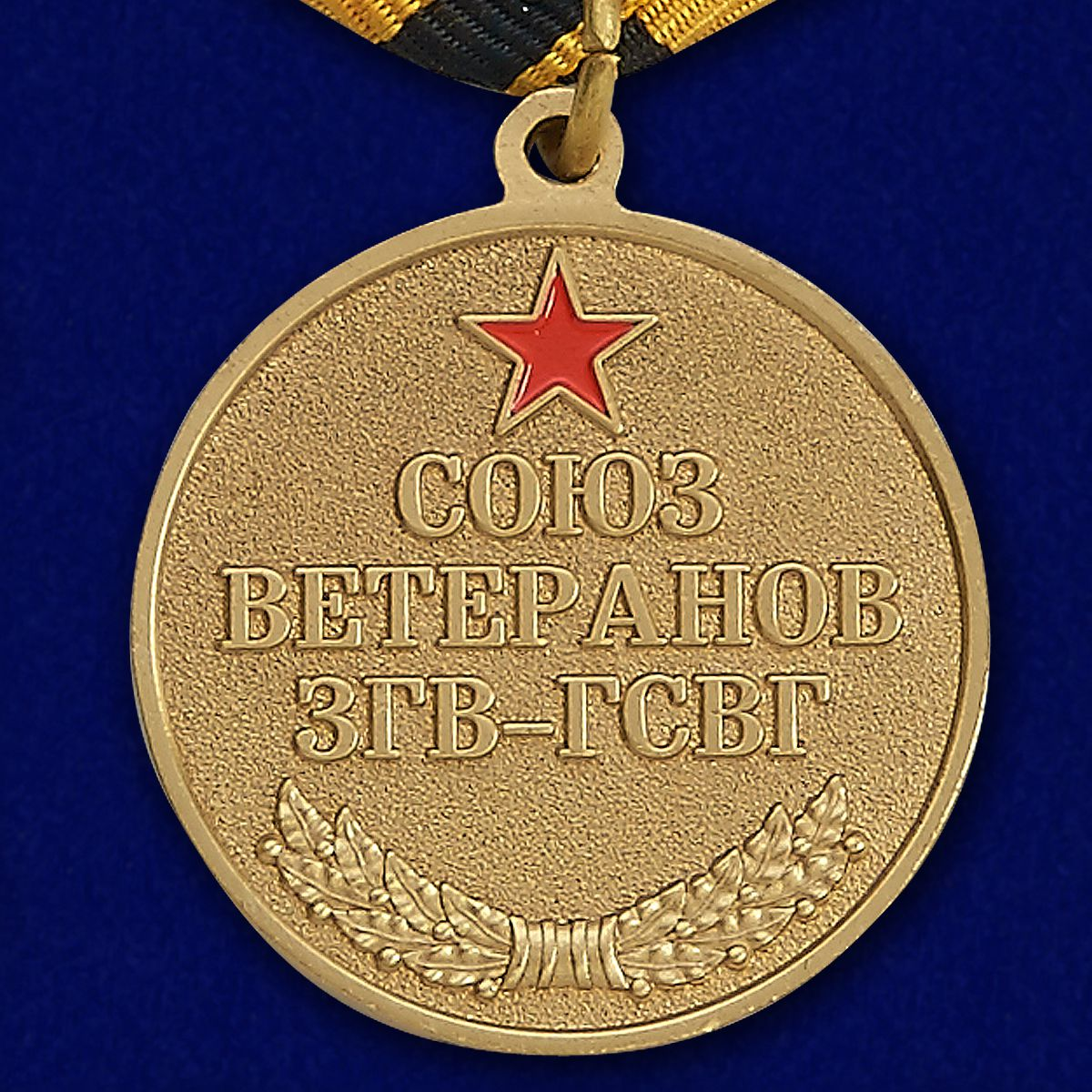 """Медаль """"Союз ветеранов ЗГВ-ГСВГ"""" - реверс"""