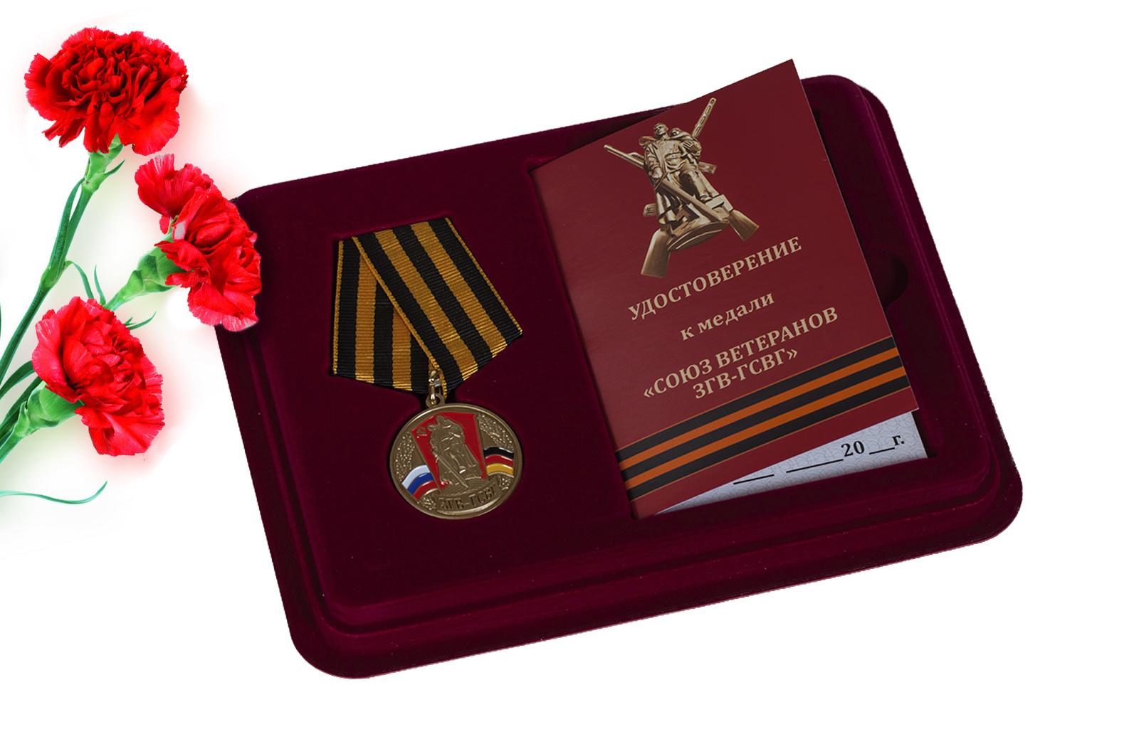 Купить медаль Союз ветеранов ЗГВ-ГСВГ в футляре с удостоверением оптом выгодно