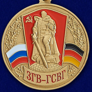 Медаль Союз ветеранов ЗГВ-ГСВГ в футляре с удостоверением
