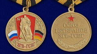 Медаль Союз ветеранов ЗГВ-ГСВГ в футляре с удостоверением - аверс и реверс