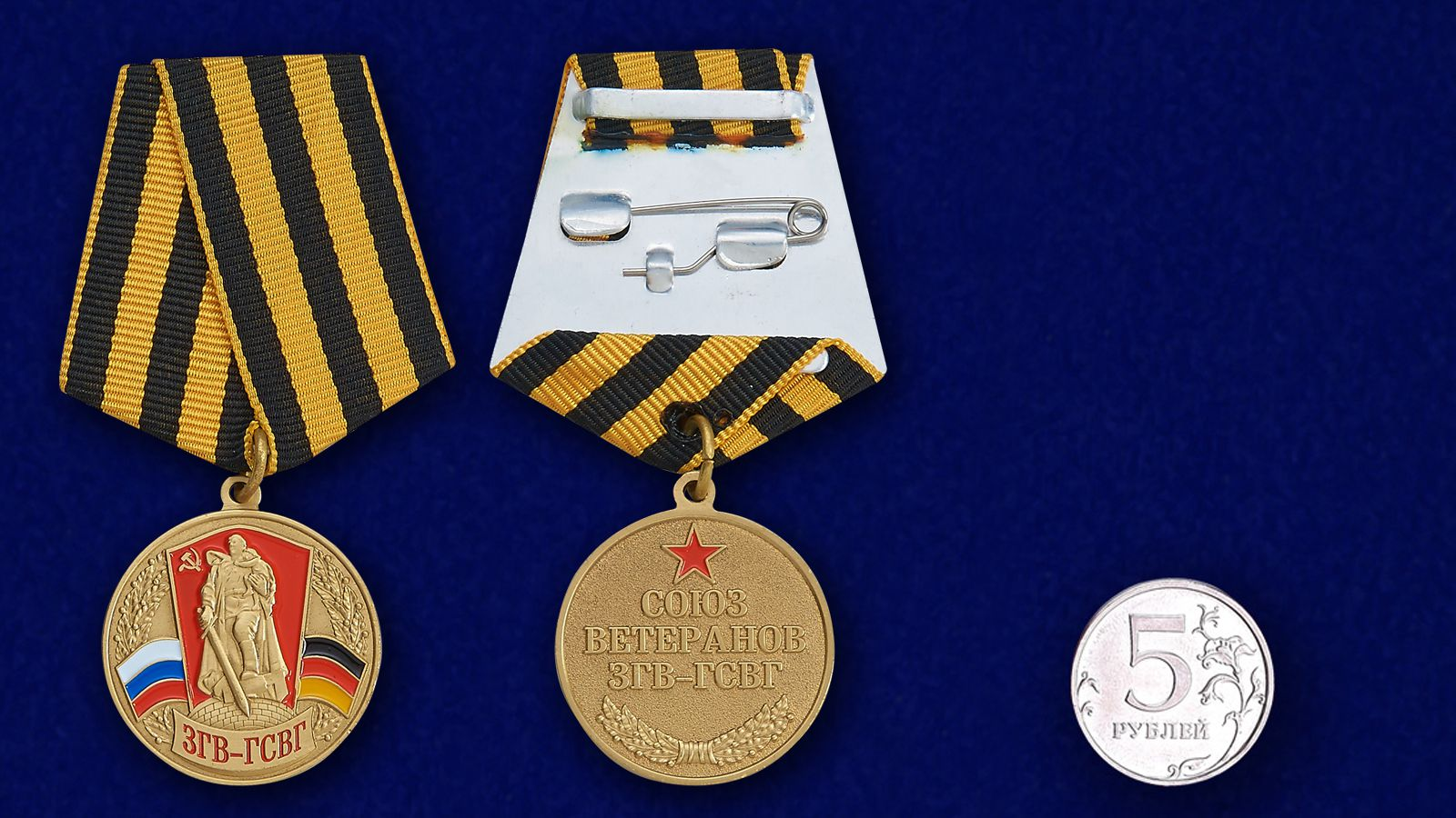 Медаль Союз ветеранов ЗГВ-ГСВГ в футляре с удостоверением - сравнительный вид