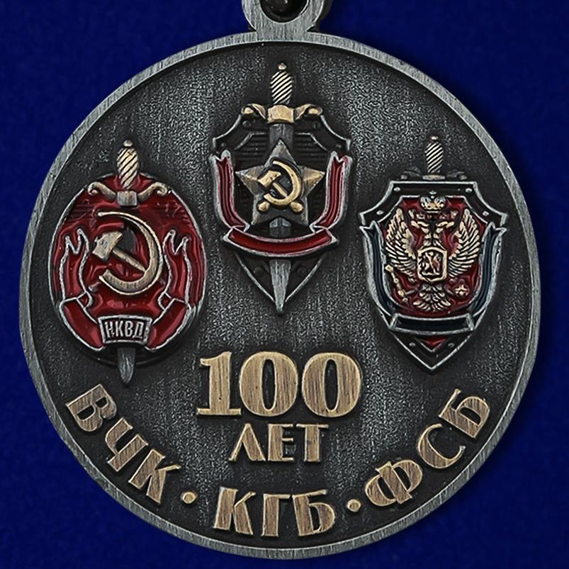 Медаль Союза ветеранов Госбезопасности