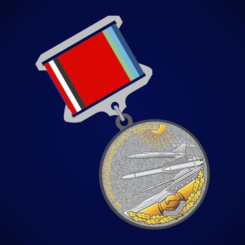 Медаль Союза ветеранов Сирии За интернациональную помощь