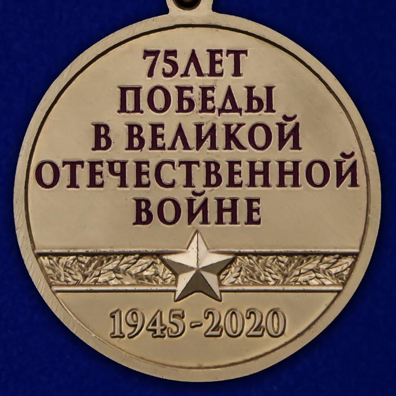 """Медаль """"Спасибо за Победу"""" заказать в Военпро"""