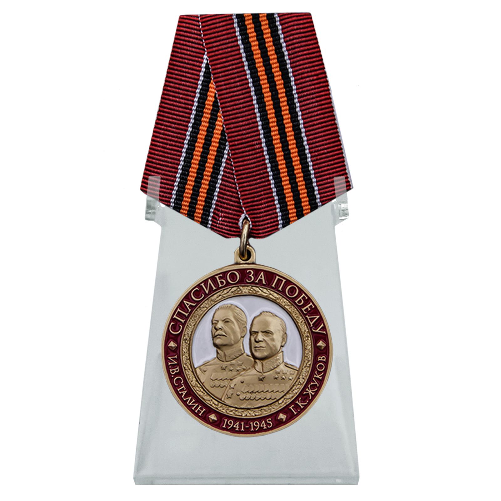 Медаль Спасибо за Победу на подставке