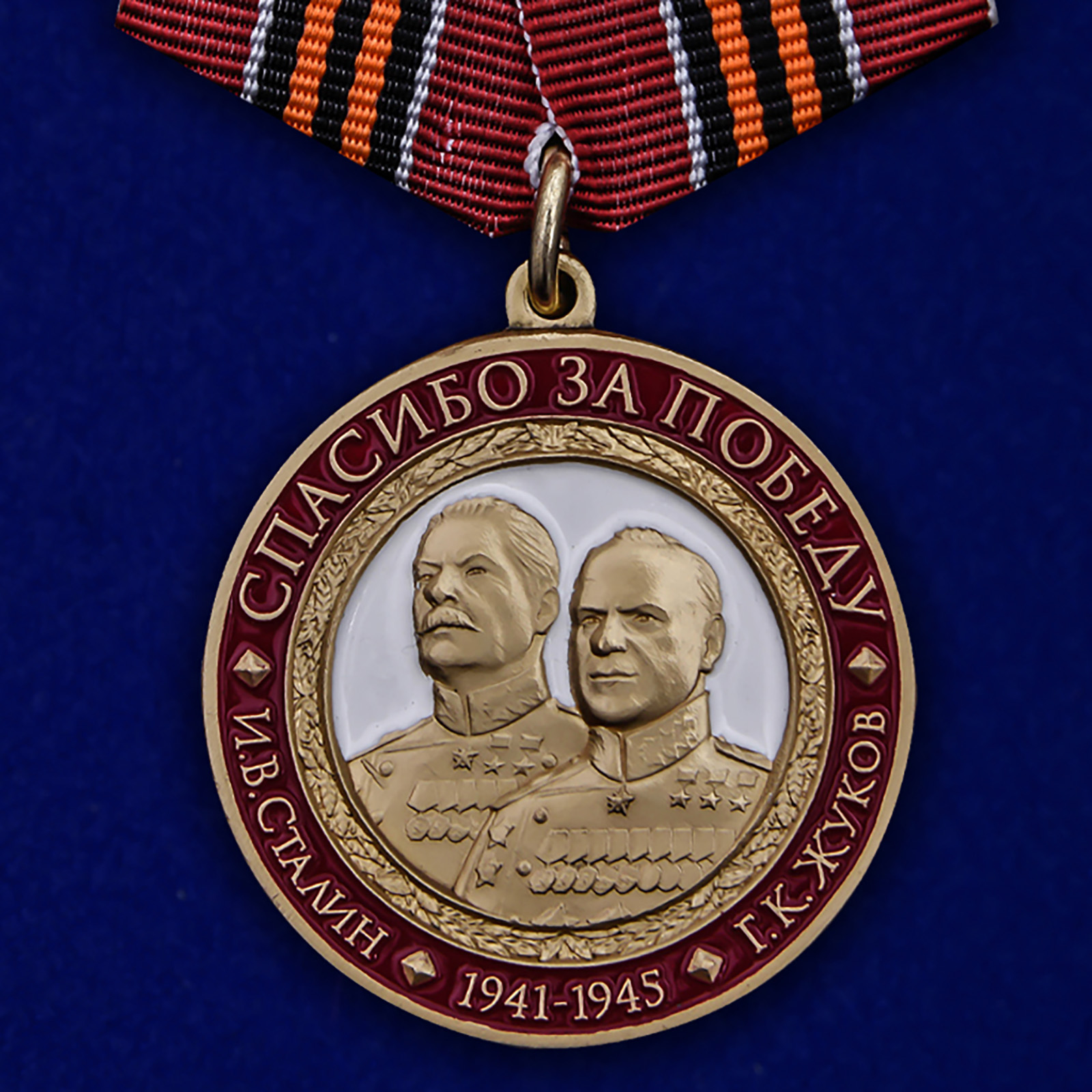 Купить медаль Спасибо за Победу на подставке онлайн с доставкой
