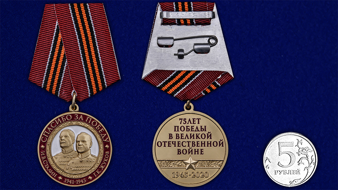 Медаль Спасибо за Победу на подставке - сравнительный вид