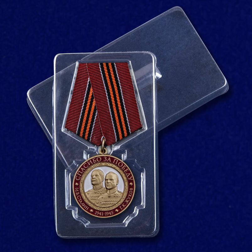 Медаль Спасибо за Победу на подставке - в футляре