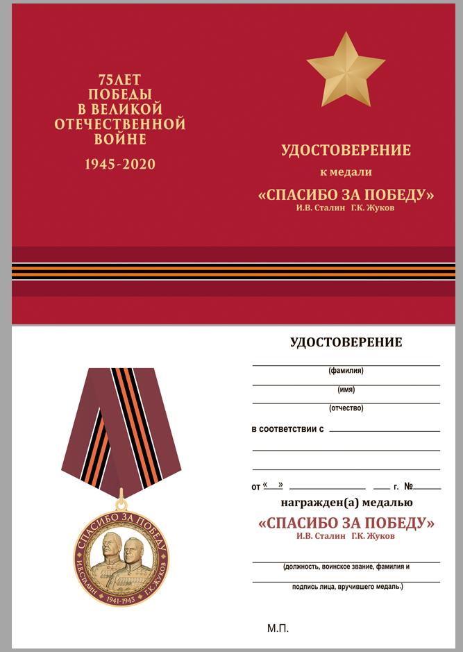 Медаль Спасибо за Победу на подставке - удостоверение